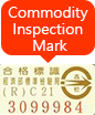 Commodity Inspection Mark